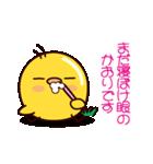 【 かおり 】ひよこすたんぷ(個別スタンプ:27)