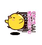 【 かおり 】ひよこすたんぷ(個別スタンプ:29)