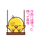 【 かおり 】ひよこすたんぷ(個別スタンプ:30)
