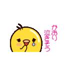 【 かおり 】ひよこすたんぷ(個別スタンプ:34)