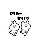 高速!大好きな【ゆきちゃん】へ!!(個別スタンプ:01)
