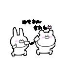 高速!大好きな【ゆきちゃん】へ!!(個別スタンプ:24)