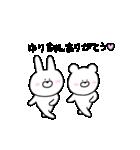 高速!大好きな【ゆりちゃん】へ!!(個別スタンプ:05)