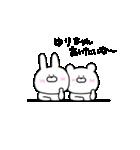 高速!大好きな【ゆりちゃん】へ!!(個別スタンプ:23)