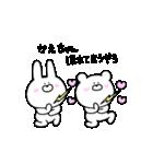 高速!大好きな【かえちゃん】へ!!(個別スタンプ:14)