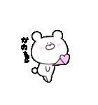 高速!大好きな【かのちゃん】へ!!(個別スタンプ:12)