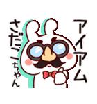 【さだこ】専用2(個別スタンプ:01)
