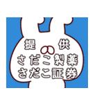 【さだこ】専用2(個別スタンプ:02)