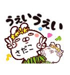 【さだこ】専用2(個別スタンプ:03)
