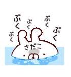 【さだこ】専用2(個別スタンプ:04)