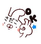 【さだこ】専用2(個別スタンプ:09)