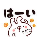 【さだこ】専用2(個別スタンプ:10)