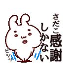 【さだこ】専用2(個別スタンプ:13)
