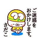 【さだこ】専用2(個別スタンプ:14)