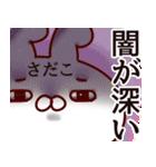 【さだこ】専用2(個別スタンプ:15)
