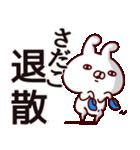 【さだこ】専用2(個別スタンプ:22)