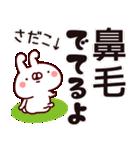 【さだこ】専用2(個別スタンプ:38)