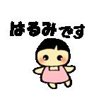 ☆はるみのスタンプ☆(個別スタンプ:01)