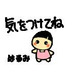 ☆はるみのスタンプ☆(個別スタンプ:04)
