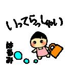☆はるみのスタンプ☆(個別スタンプ:05)
