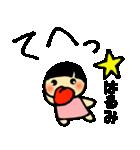 ☆はるみのスタンプ☆(個別スタンプ:07)