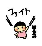 ☆はるみのスタンプ☆(個別スタンプ:09)