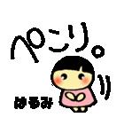 ☆はるみのスタンプ☆(個別スタンプ:10)