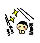 ☆はるみのスタンプ☆(個別スタンプ:11)