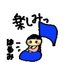 ☆はるみのスタンプ☆(個別スタンプ:12)