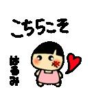 ☆はるみのスタンプ☆(個別スタンプ:15)