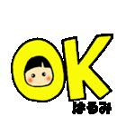 ☆はるみのスタンプ☆(個別スタンプ:16)