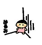 ☆はるみのスタンプ☆(個別スタンプ:17)