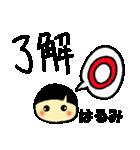 ☆はるみのスタンプ☆(個別スタンプ:20)