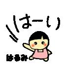 ☆はるみのスタンプ☆(個別スタンプ:21)