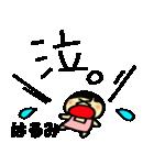 ☆はるみのスタンプ☆(個別スタンプ:22)