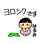 ☆はるみのスタンプ☆(個別スタンプ:23)