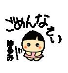☆はるみのスタンプ☆(個別スタンプ:24)