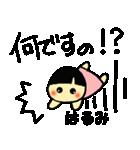 ☆はるみのスタンプ☆(個別スタンプ:25)