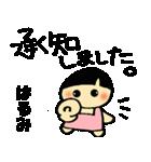 ☆はるみのスタンプ☆(個別スタンプ:28)