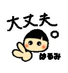 ☆はるみのスタンプ☆(個別スタンプ:29)