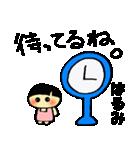 ☆はるみのスタンプ☆(個別スタンプ:30)