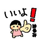 ☆はるみのスタンプ☆(個別スタンプ:31)