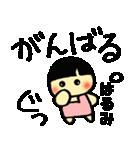 ☆はるみのスタンプ☆(個別スタンプ:32)