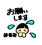 ☆はるみのスタンプ☆(個別スタンプ:33)