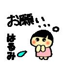 ☆はるみのスタンプ☆(個別スタンプ:34)