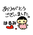 ☆はるみのスタンプ☆(個別スタンプ:35)
