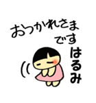 ☆はるみのスタンプ☆(個別スタンプ:37)