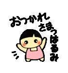 ☆はるみのスタンプ☆(個別スタンプ:38)