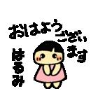 ☆はるみのスタンプ☆(個別スタンプ:39)