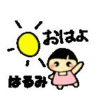 ☆はるみのスタンプ☆(個別スタンプ:40)